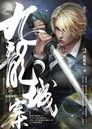 九龍城寨2:龍城第一刀