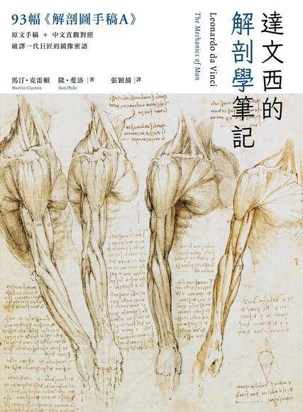 達文西的解剖學筆記