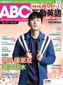 ABC互動英語 03月號/2016 第165期