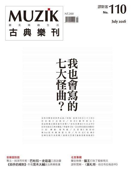 MUZIK古典樂刊 07月號/2016 第110期 (右翻)