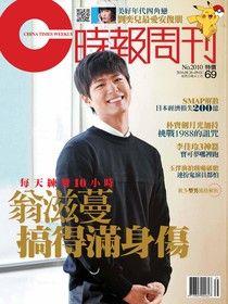 時報周刊 2016/08/26 第2010期【時尚娛樂】