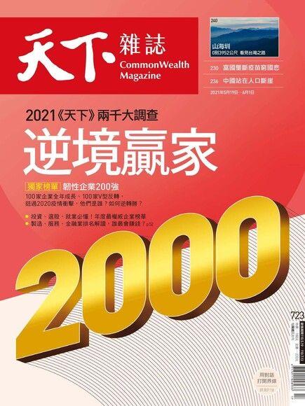 天下雜誌 第723期 2021/05/19