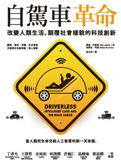自駕車革命