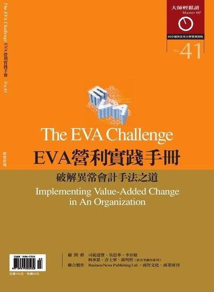 大師輕鬆讀041:EVA營利實踐手冊