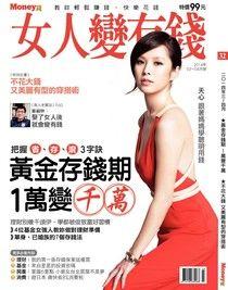 女人變有錢雙月刊 03-04月號/2014 第32期