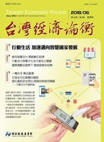 台灣經濟論衡_第16卷第2期