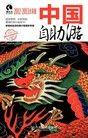 藏羚羊旅行指南——中国自助游