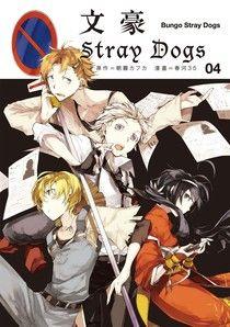 文豪Stray Dogs 4