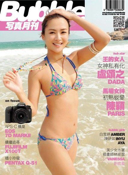 Bubble 寫真月刊 Issue 038 Part.1