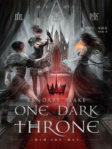 幽影王冠Ⅱ:血王座