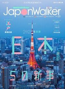 JapanWalker@HK 2期