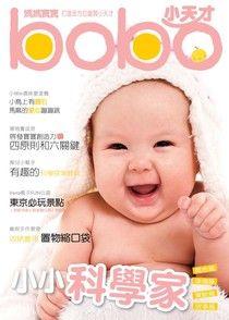 媽媽寶寶寶寶版 03月號/2015 第337期