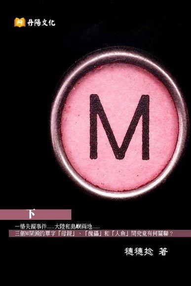 M(下集)