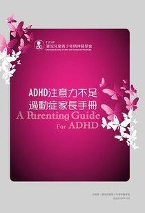 ADHD注意力不足過動症家長手冊