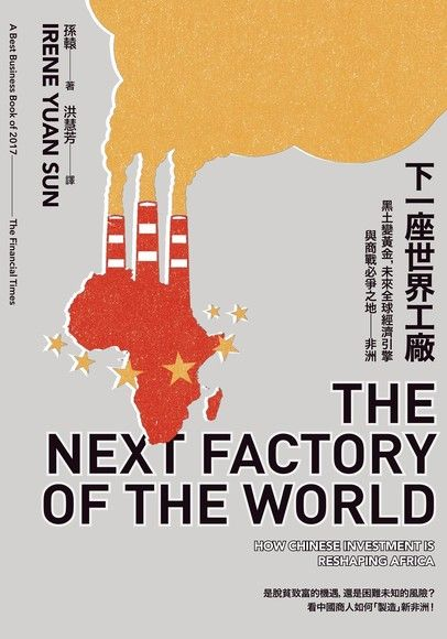 下一座世界工廠