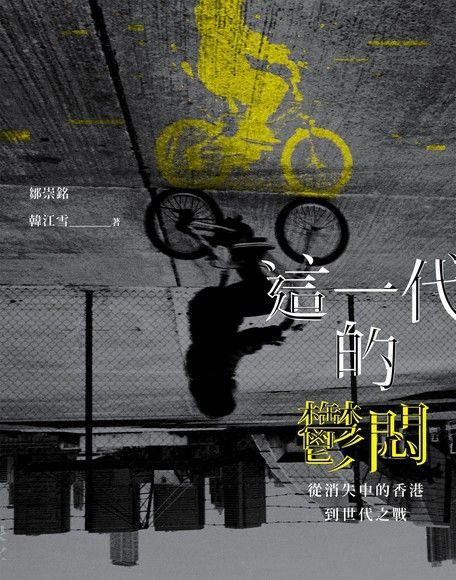 這一代鬱悶:從消失中的香港到世代之戰