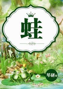 蛙~青蛙王子的愛的解毒手冊(限)