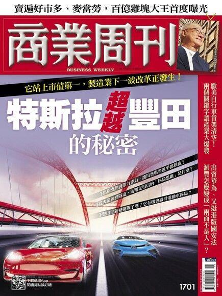 商業周刊 第1701期 2020/06/17