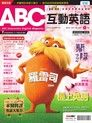 ABC互動英語2012年03月號_No.117