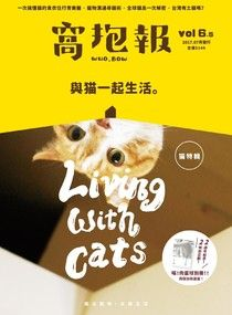 窩抱報 2017年 第6.5期《與貓一起生活 (全新修訂再版)》