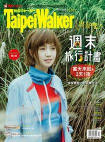 Taipei Walker 260期 12月號