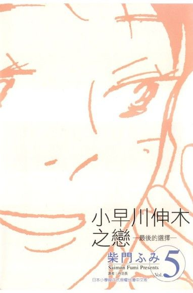 小早川伸木之戀(05)完