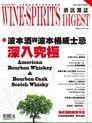 酒訊Wine & Spirits Digest 11月號/2013 第89期