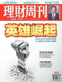 理財周刊 第835期 2016/08/26