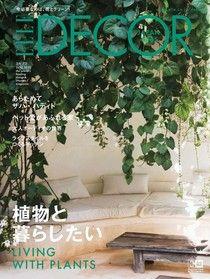 ELLE DECOR No.165 【日文版】