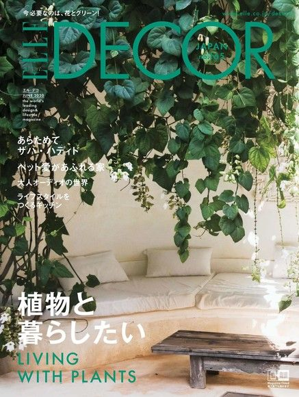 ELLE DECOR No.165 【日文版】