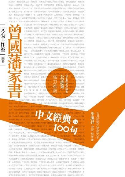 中文經典100句:曾國藩家書