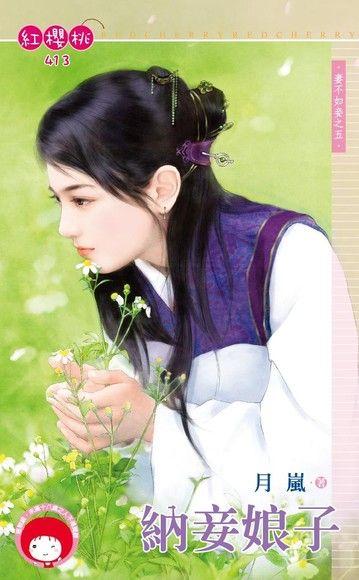 納妾娘子【妻不如妾之五】(限)