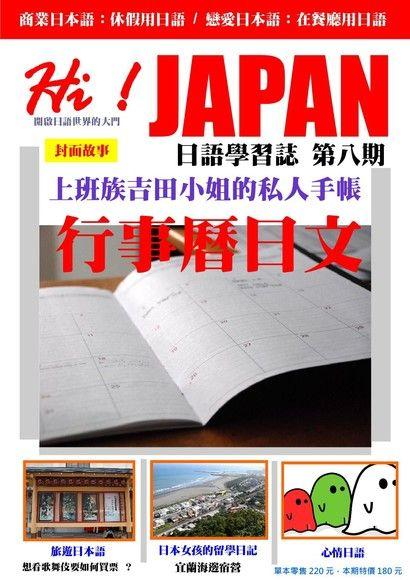 HI!JAPAN日語學習誌 03月號/2016 第8期