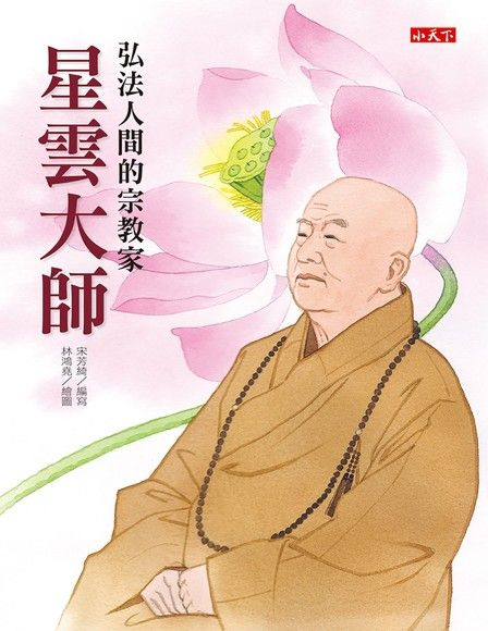 弘法人間的宗教家:星雲大師