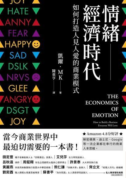 情緒經濟時代