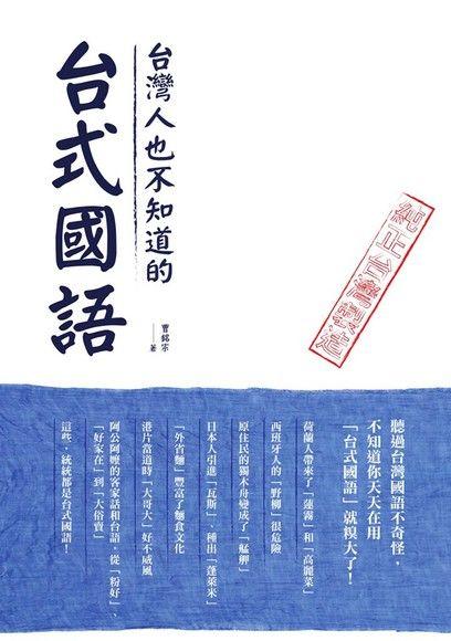 台灣人也不知道的台式國語