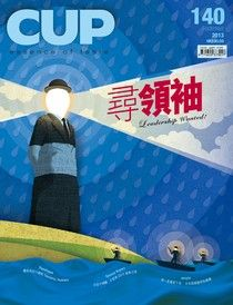 CUP 09月號/2013 第140期
