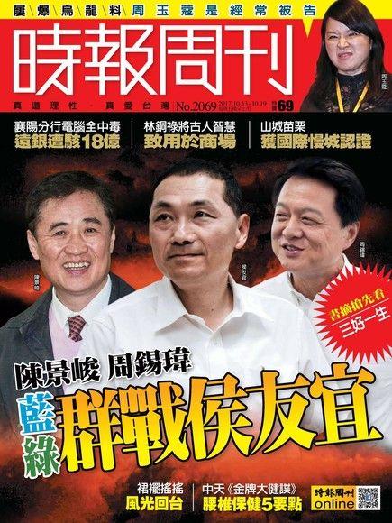 時報周刊 2017/10/13 第2069期