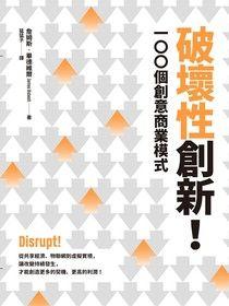 破壞性創新!100個創意商業模式
