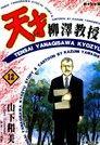 天才柳澤教授(12)