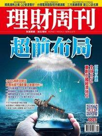 理財周刊 第1025期 2020/04/17