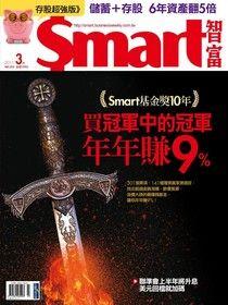 Smart 智富 03月號/2017 第223期