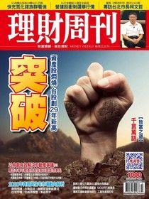 理財周刊 第1000期 2019/10/25
