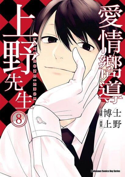 愛情嚮導上野先生 8