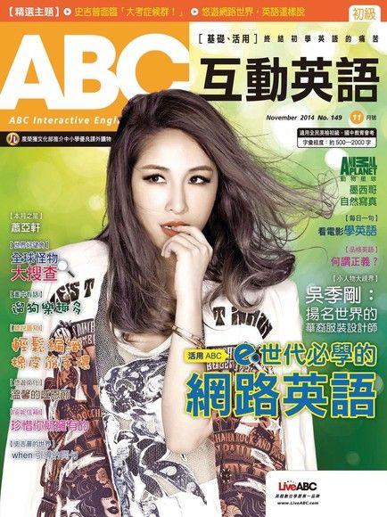 ABC互動英語 11月號/2014 第149期