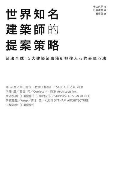世界知名建築師的15種提案風格:師法知名事務所成功得標的表現傳達方式