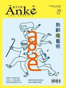 Anke安可人生雜誌第13期