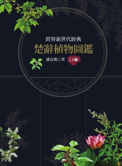 楚辭植物圖鑑2.0版