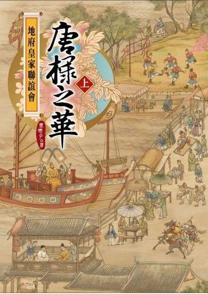 地府皇家聯誼會:唐棣之華【上冊】