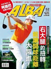 ALBA阿路巴高爾夫 國際中文版 04月號/2019 第52期